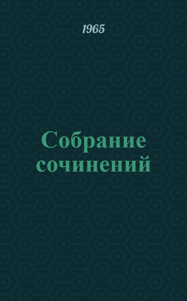 Собрание сочинений : В 9 т. Т. 1-. Т. 2 : Повести и рассказы. 1890-1909