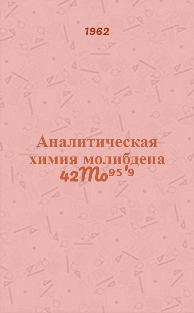 Аналитическая химия молибдена 42Mo⁹⁵'⁹