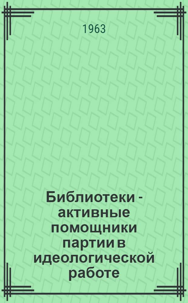 Библиотеки - активные помощники партии в идеологической работе : (Метод. и библиогр. материалы в помощь работе с детьми)