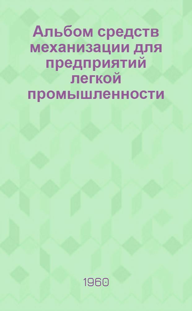 Альбом средств механизации для предприятий легкой промышленности : Вып. 1-