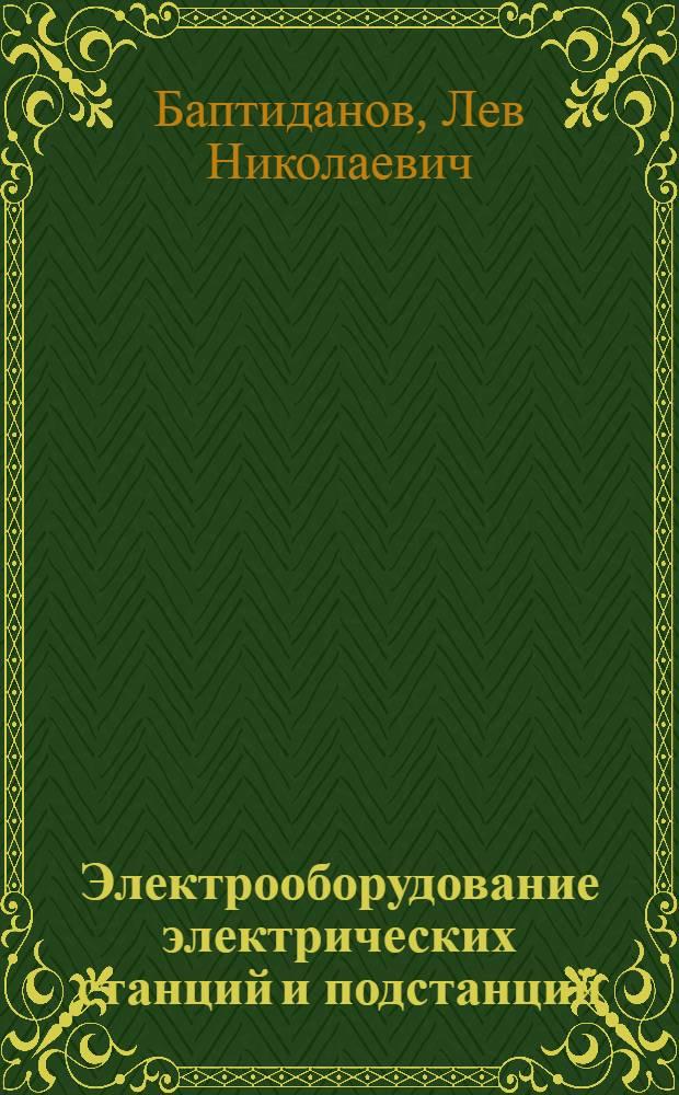 Электрооборудование электрических станций и подстанций : Учебник для энерг. техникумов : В 2 т. : Т. 1-