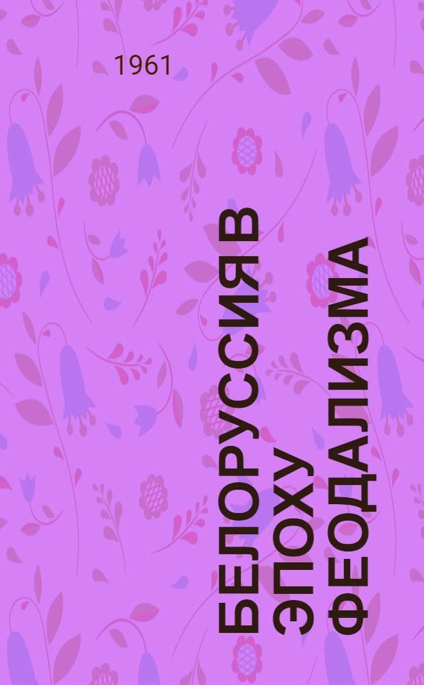Белоруссия в эпоху феодализма : Сборник документов и материалов В 3 т. Т. 3 : Воссоединение Белоруссии с Россией и ее экономическое развитие в конце XVIII - первой половине XIX века (1772-1860)