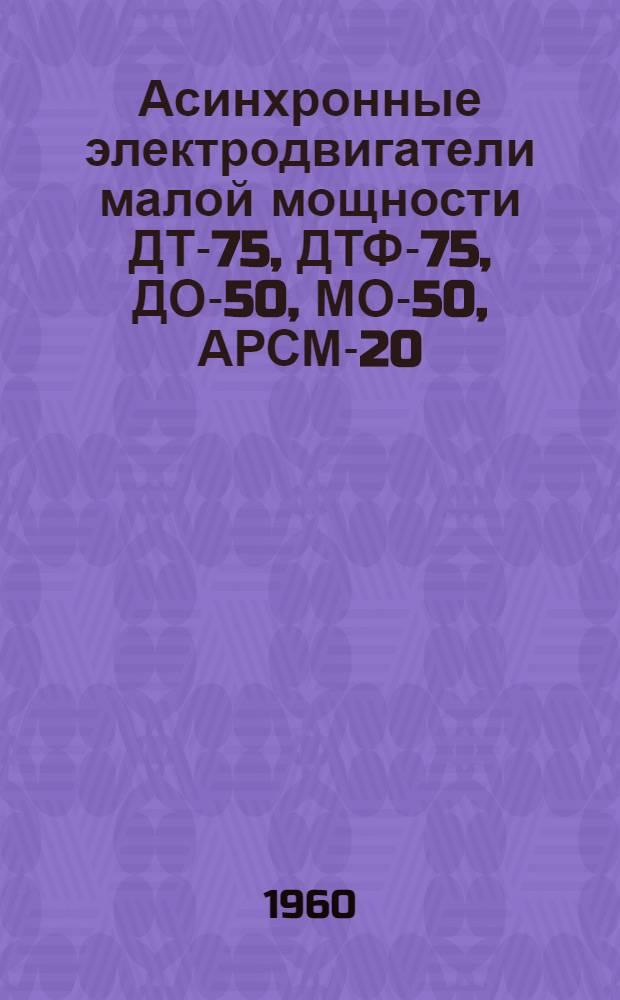 Асинхронные электродвигатели малой мощности ДТ-75, ДТФ-75, ДО-50, МО-50, АРСМ-20 : Каталог