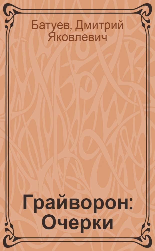 Грайворон : Очерки