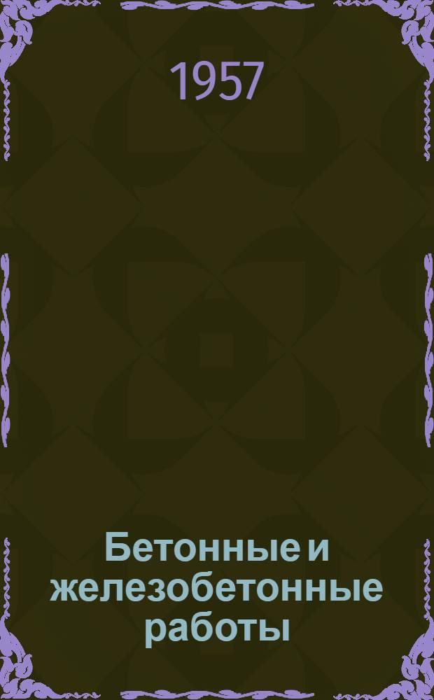 Бетонные и железобетонные работы : Сборник статей