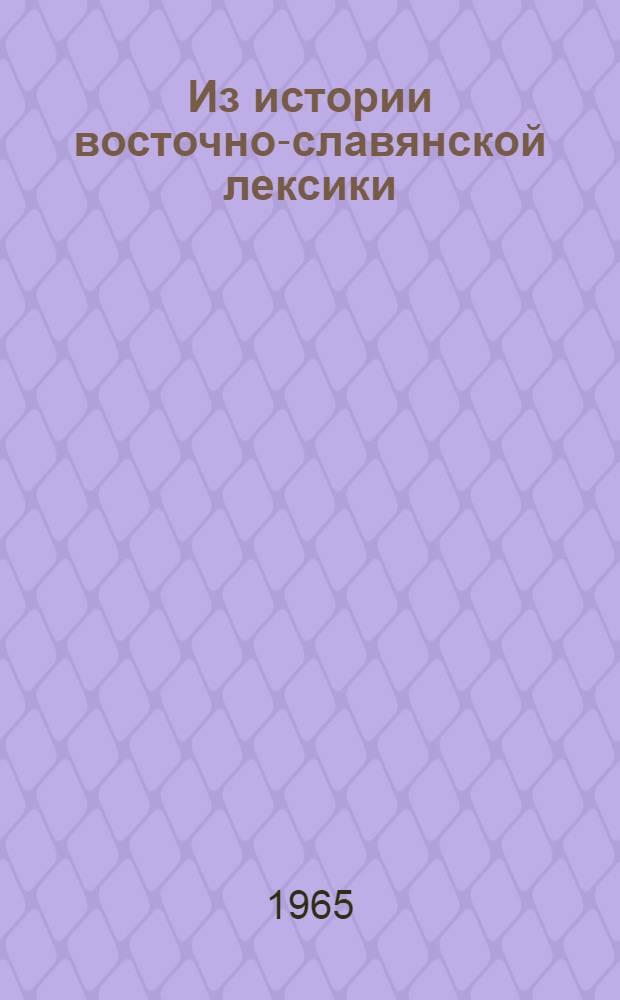 Из истории восточно-славянской лексики