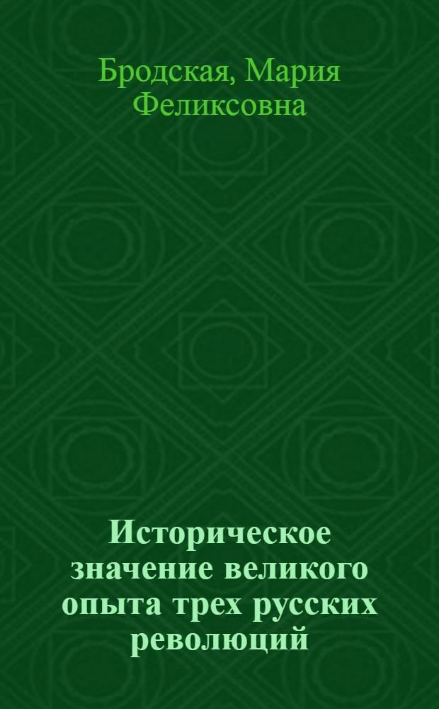 Историческое значение великого опыта трех русских революций : (Консультация в помощь студентам-заочникам)
