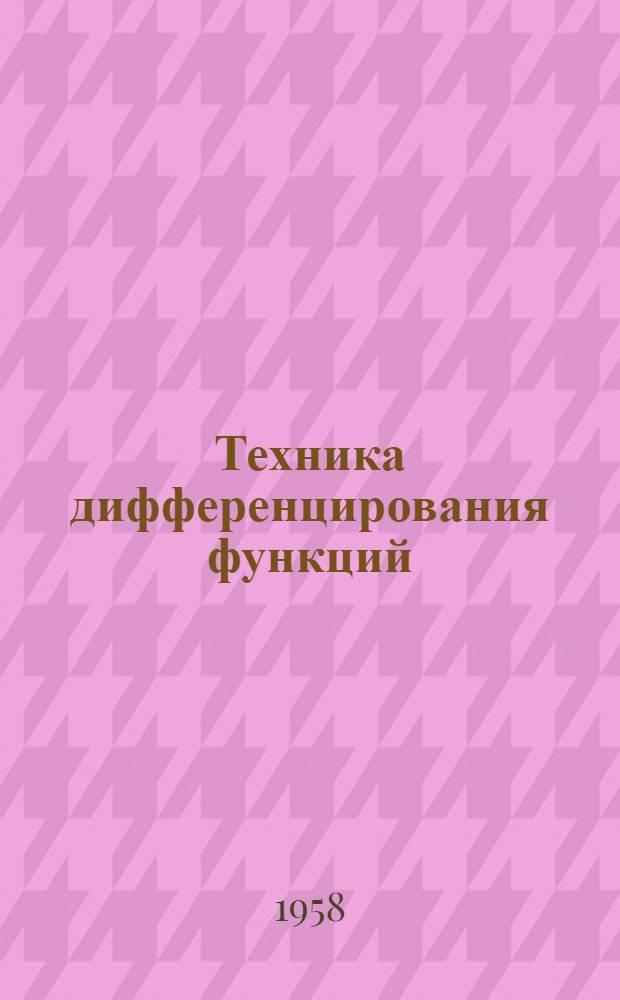 Техника дифференцирования функций : Пособие по высш. математике