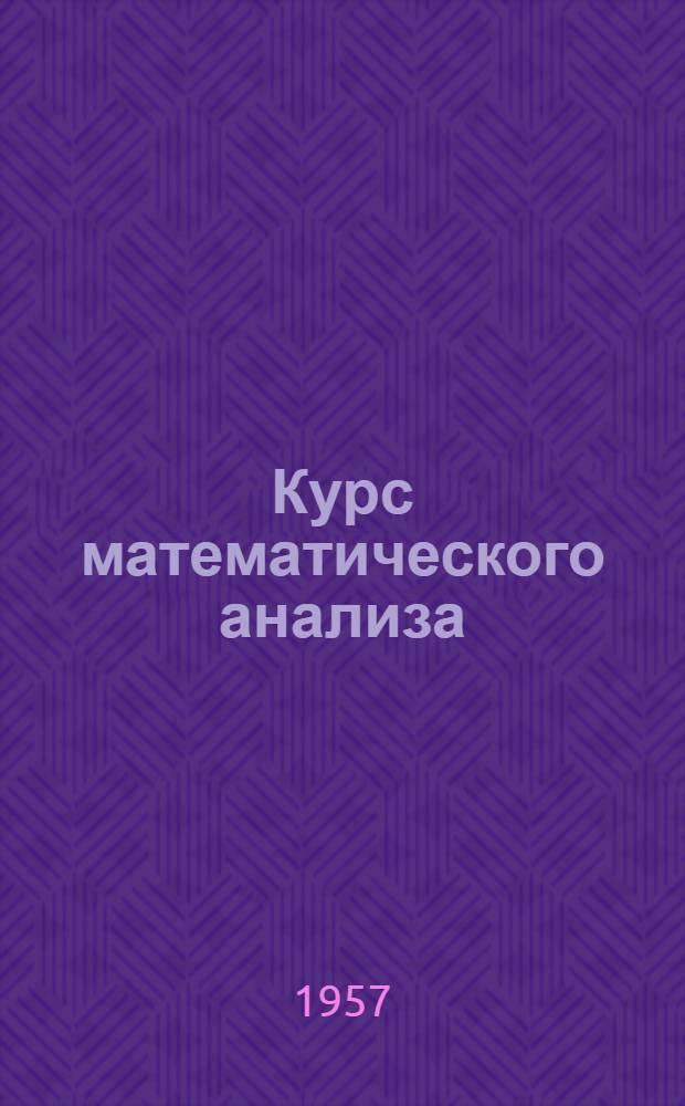 Курс математического анализа : [Для вузов]. Т. 2