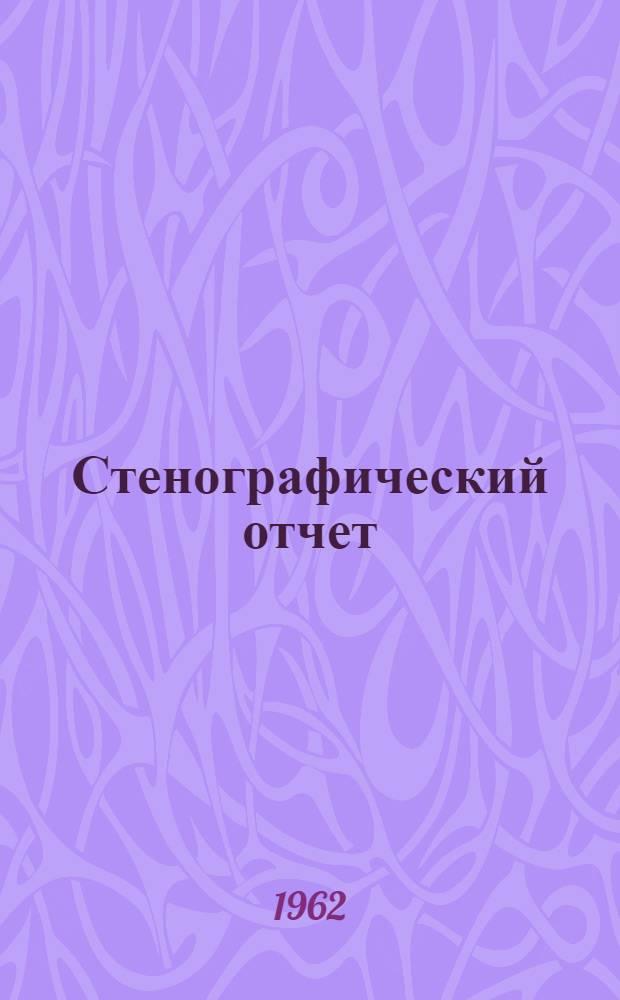 Стенографический отчет : В 3 т. : Т. 1-