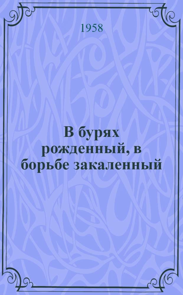 В бурях рожденный, в борьбе закаленный : Из истории Калуж. обл. комсомольской организации : Сборник