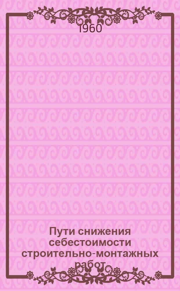 Пути снижения себестоимости строительно-монтажных работ : Опыт Костром. строит. треста