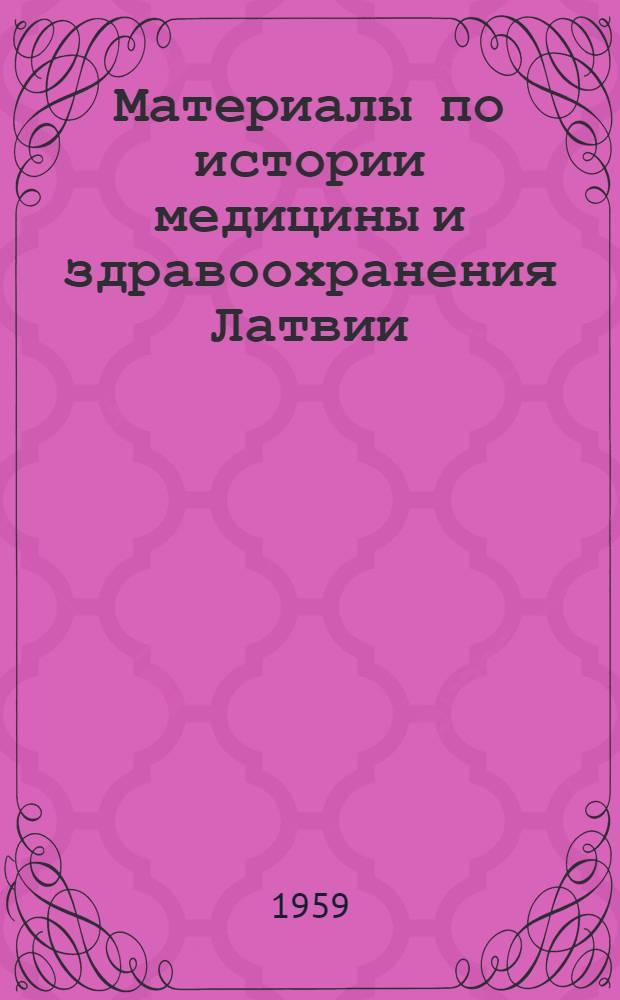 Материалы по истории медицины и здравоохранения Латвии