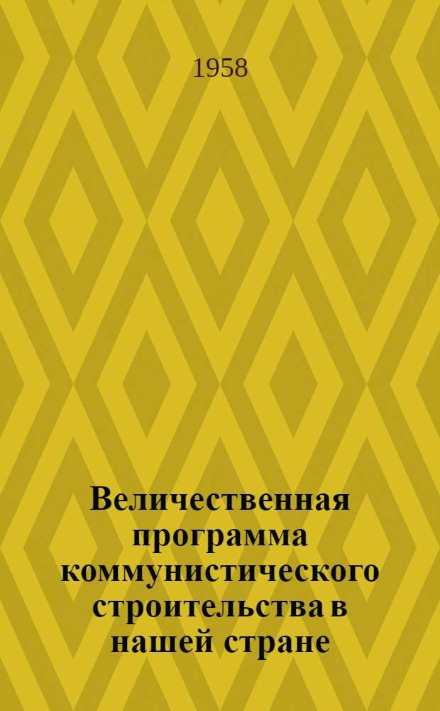 Величественная программа коммунистического строительства в нашей стране : (Материал для доклада)