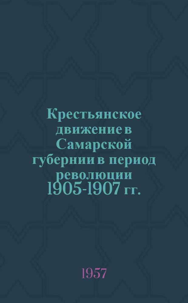 Крестьянское движение в Самарской губернии в период революции 1905-1907 гг.