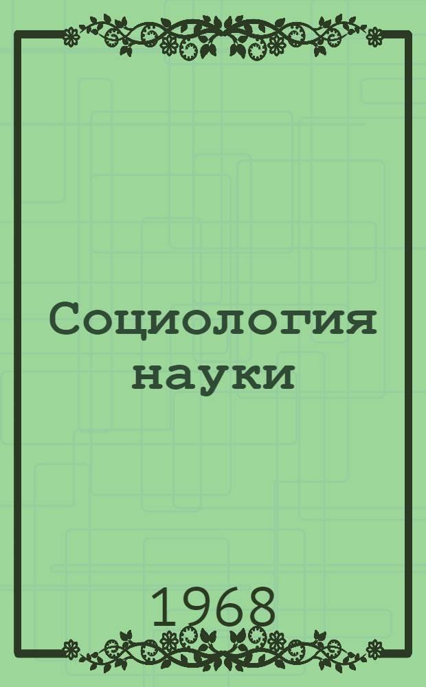 Социология науки : Социол. очерки науч.-техн. деятельности