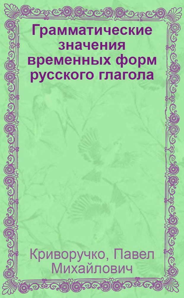Грамматические значения временных форм русского глагола