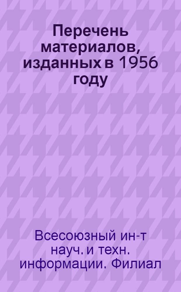 Перечень материалов, изданных в 1956 году