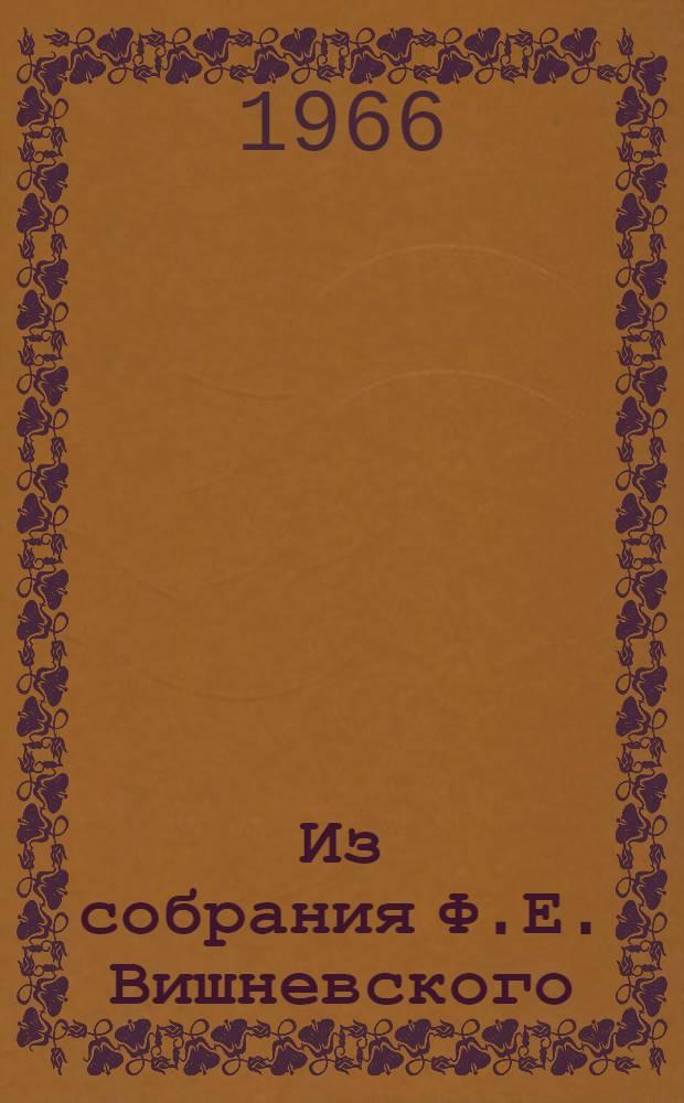 Из собрания Ф.Е. Вишневского : Каталог выставки