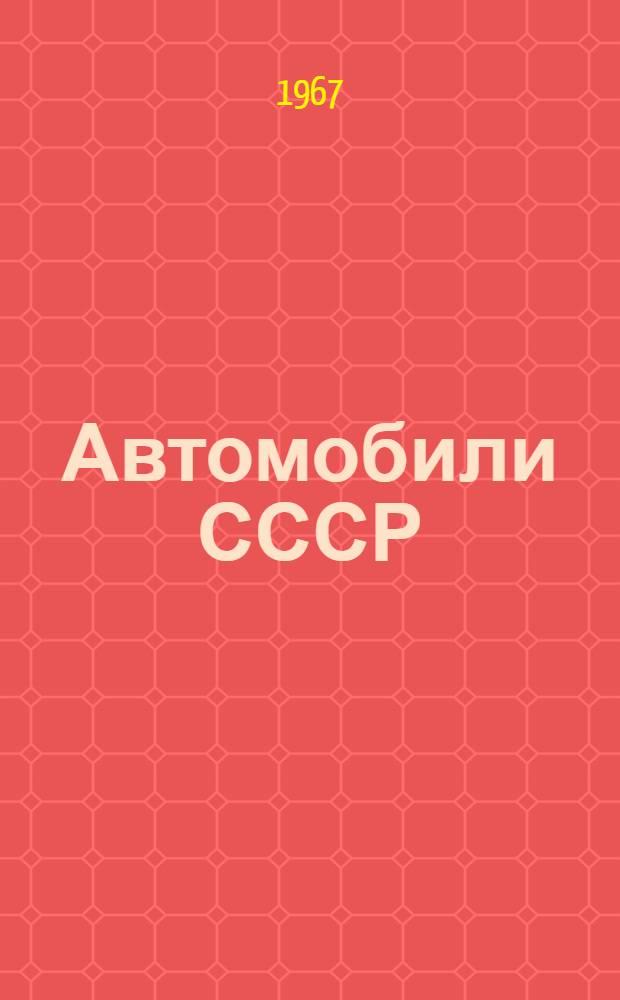 Автомобили СССР : Каталог-справочник : Ч. 1-