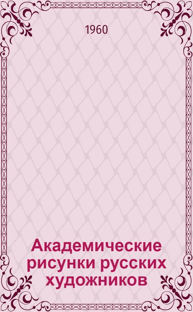 Академические рисунки русских художников : Альбом