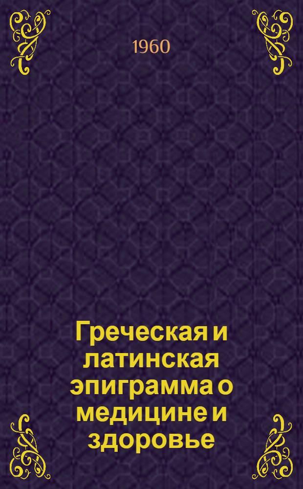 Греческая и латинская эпиграмма о медицине и здоровье : (Переводы с древнегреч. и латин.)
