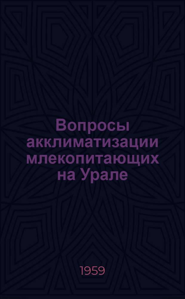 Вопросы акклиматизации млекопитающих на Урале : Сборник статей