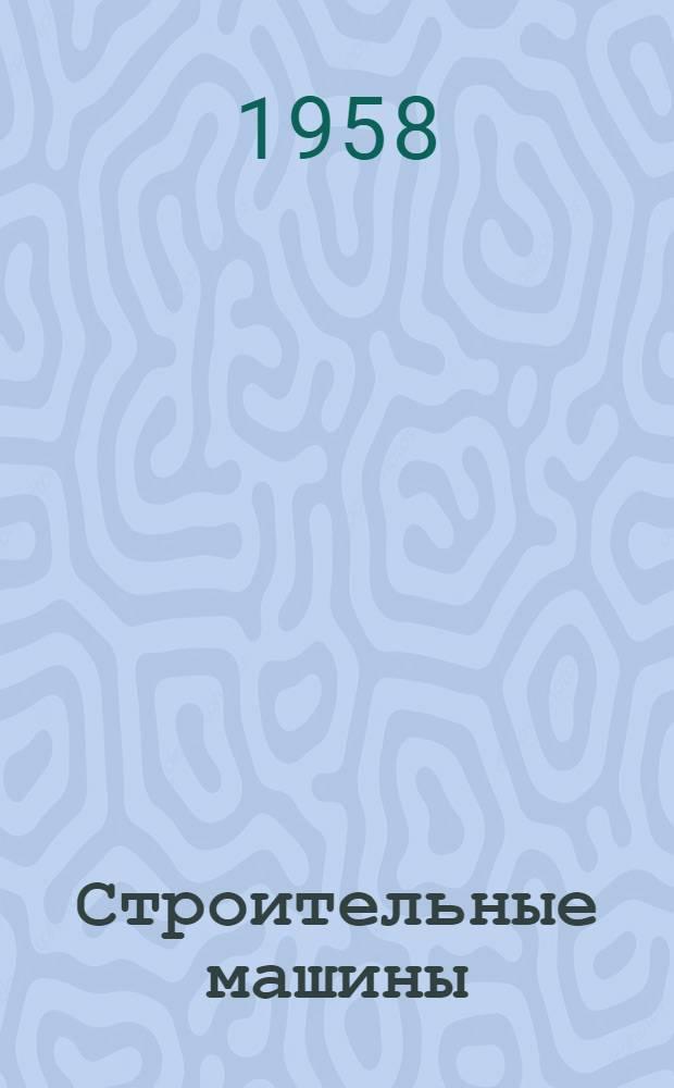 Строительные машины : Учебник для гидротехн. фак. высш. учеб. заведений