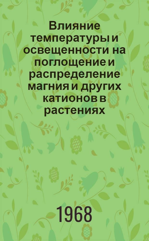 Влияние температуры и освещенности на поглощение и распределение магния и других катионов в растениях : Автореферат дис. на соискание учен. степени канд. биол. наук : (101)