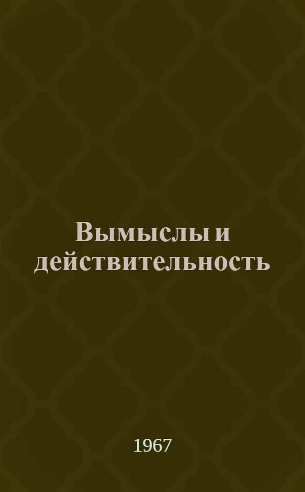 Вымыслы и действительность : (Против буржуазной фальсификации орг. принципов КПСС)