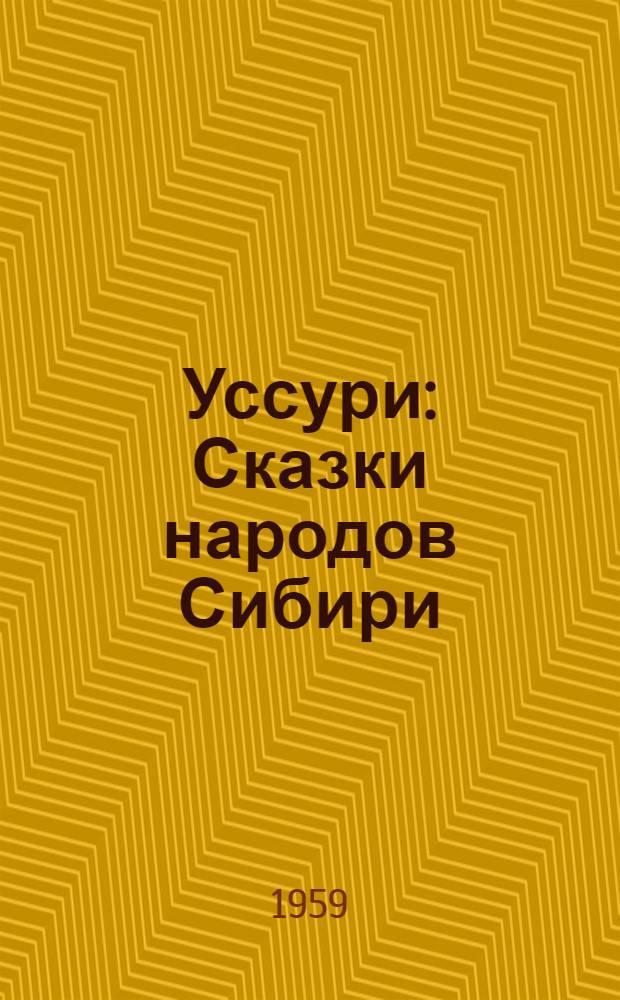 Уссури : Сказки народов Сибири : Для мл. и сред. возраста