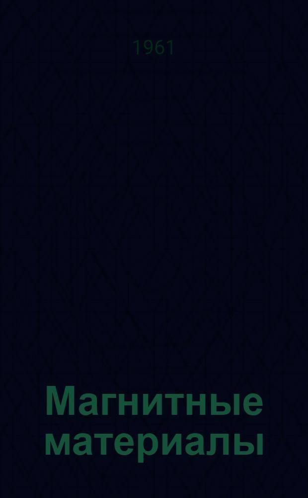 Магнитные материалы : Учеб. пособие