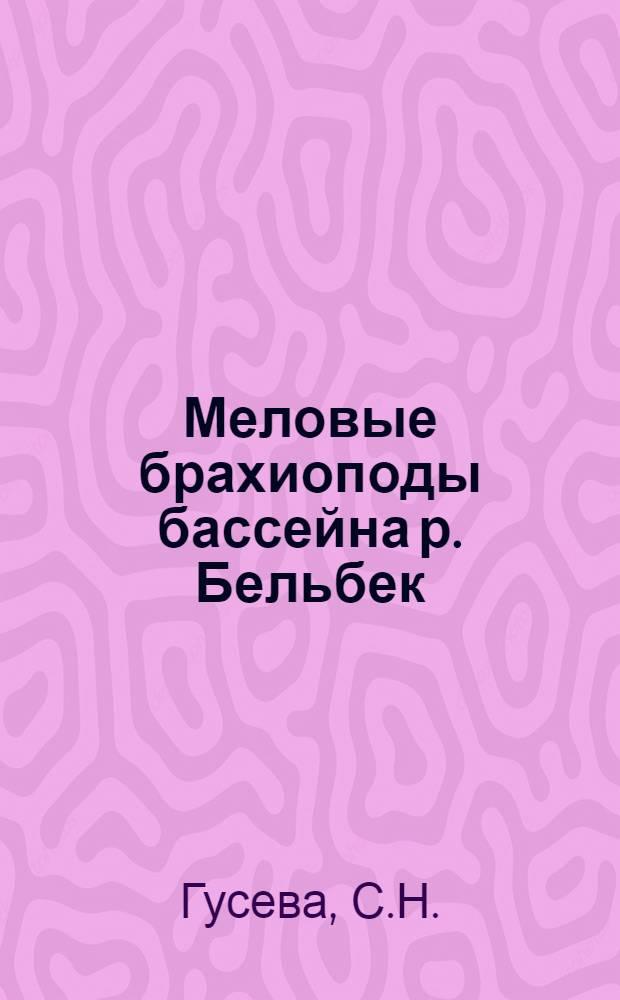 Меловые брахиоподы бассейна р. Бельбек : Учеб. пособие для геол.-развед. фак