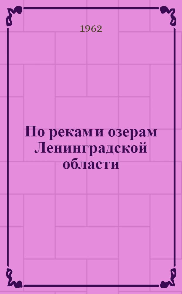 По рекам и озерам Ленинградской области