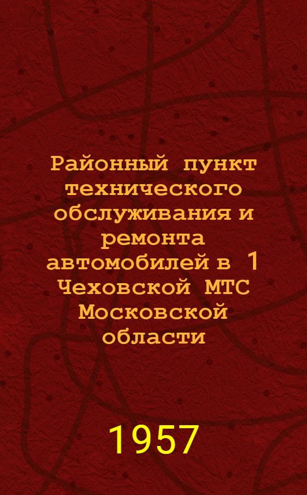 Районный пункт технического обслуживания и ремонта автомобилей в 1 Чеховской МТС Московской области
