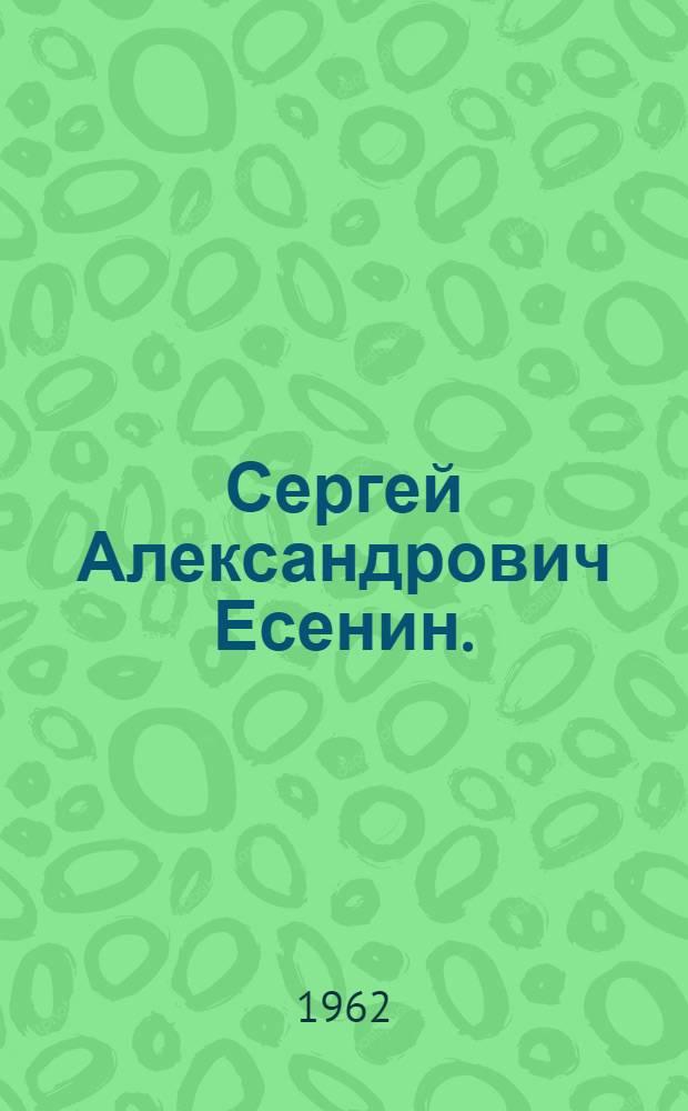 Сергей Александрович Есенин. (1895-1925) : Указатель литературы