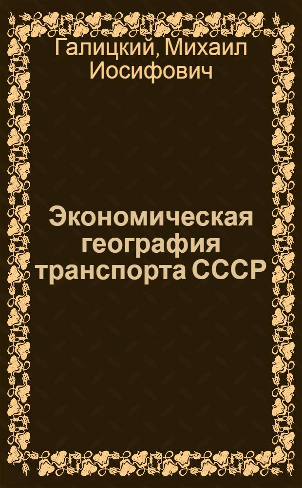 Экономическая география транспорта СССР : Учебник для вузов ж.-д. транспорта