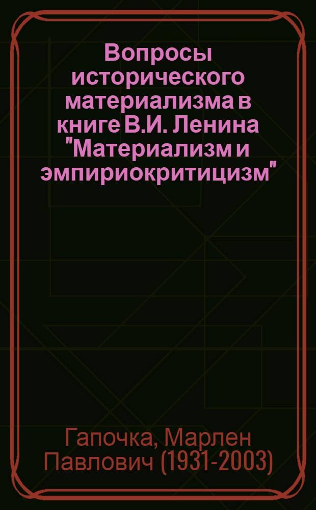 "Вопросы исторического материализма в книге В.И. Ленина ""Материализм и эмпириокритицизм"""
