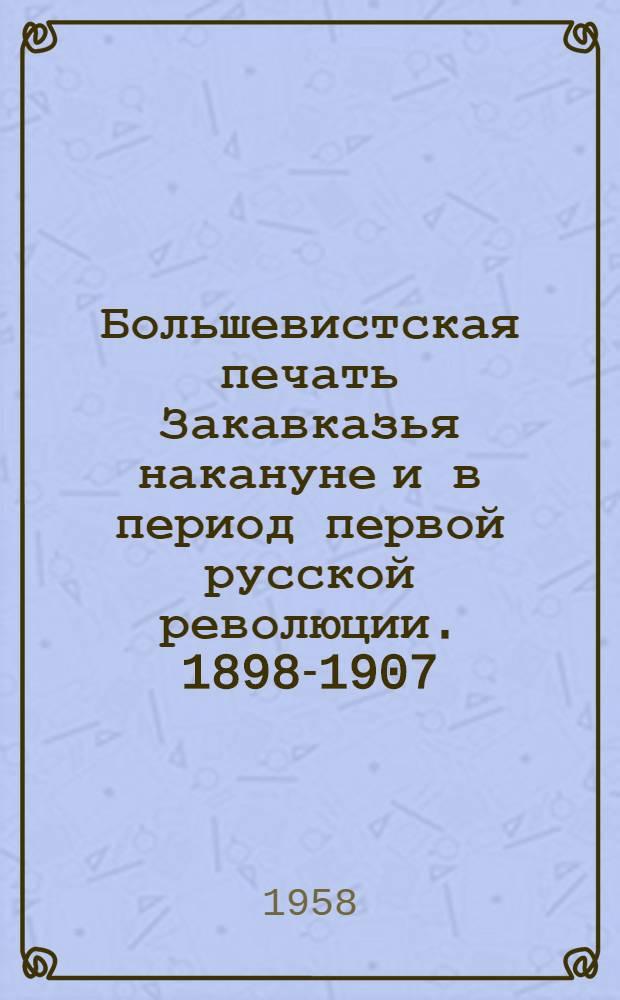 Большевистская печать Закавказья накануне и в период первой русской революции. [1898-1907]