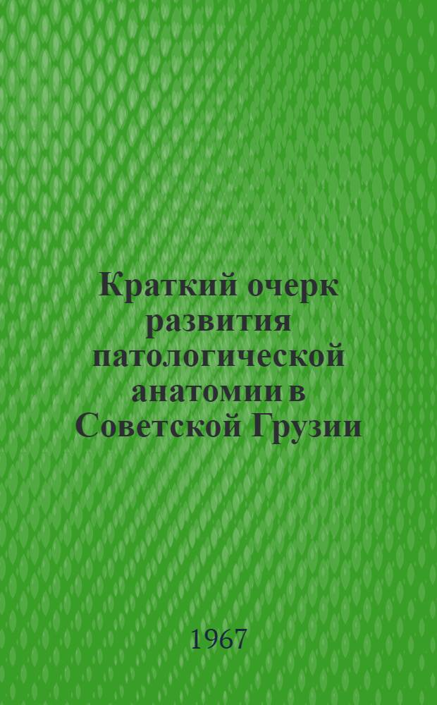 Краткий очерк развития патологической анатомии в Советской Грузии