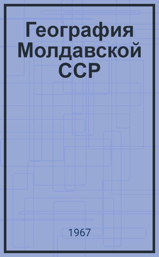 География Молдавской ССР : Учеб. пособие для VIII класса