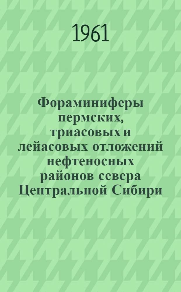 Фораминиферы пермских, триасовых и лейасовых отложений нефтеносных районов севера Центральной Сибири