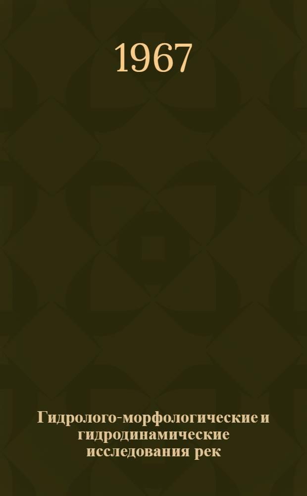 Гидролого-морфологические и гидродинамические исследования рек : Сборник статей