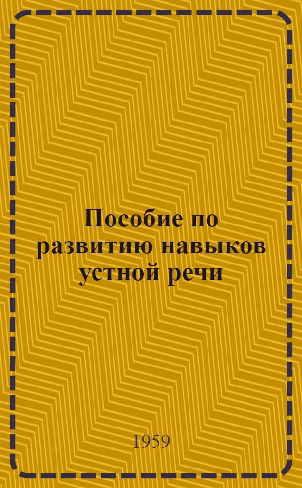 Пособие по развитию навыков устной речи : Для фак. и ин-тов иностр. яз.