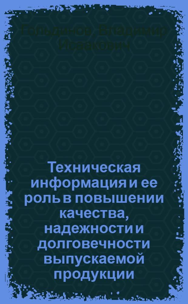 """Техническая информация и ее роль в повышении качества, надежности и долговечности выпускаемой продукции : (Опыт завода """"Русский дизель"""")"""