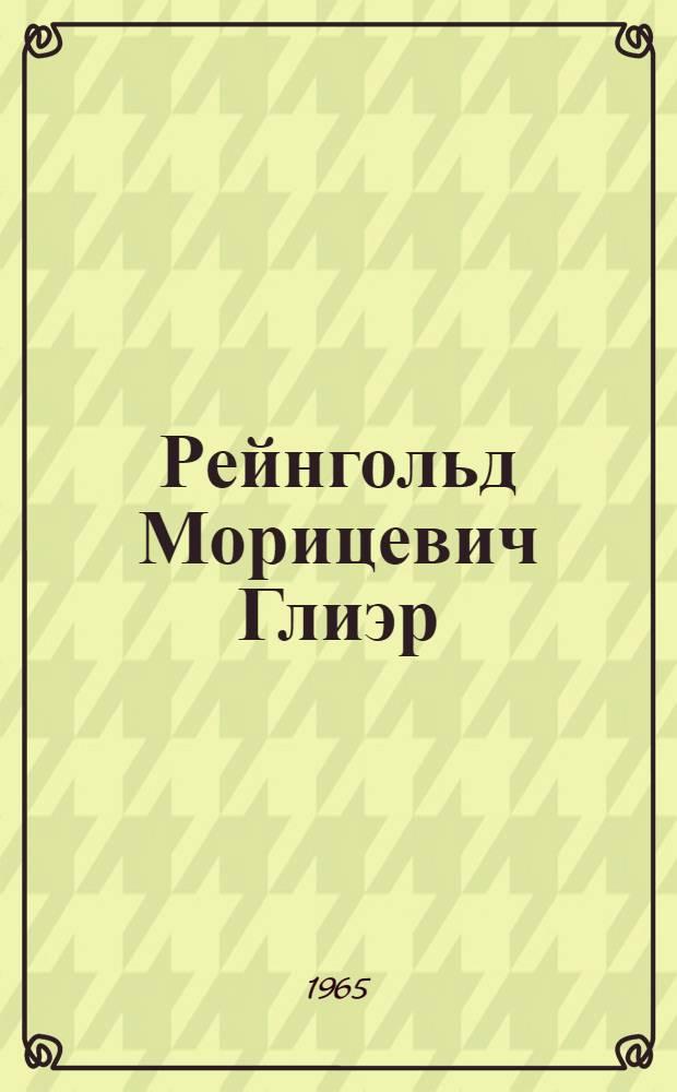 Рейнгольд Морицевич Глиэр : Статьи. Воспоминания. Материалы