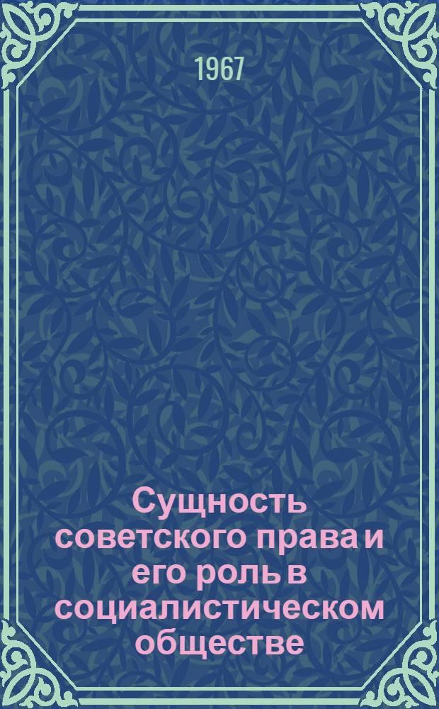 Сущность советского права и его роль в социалистическом обществе