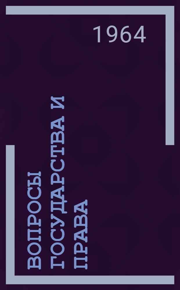 Вопросы государства и права : (Материалы теорет. конференции по плановым работам, выполн. в 1963 г.; кандидатские и докт. дис.)