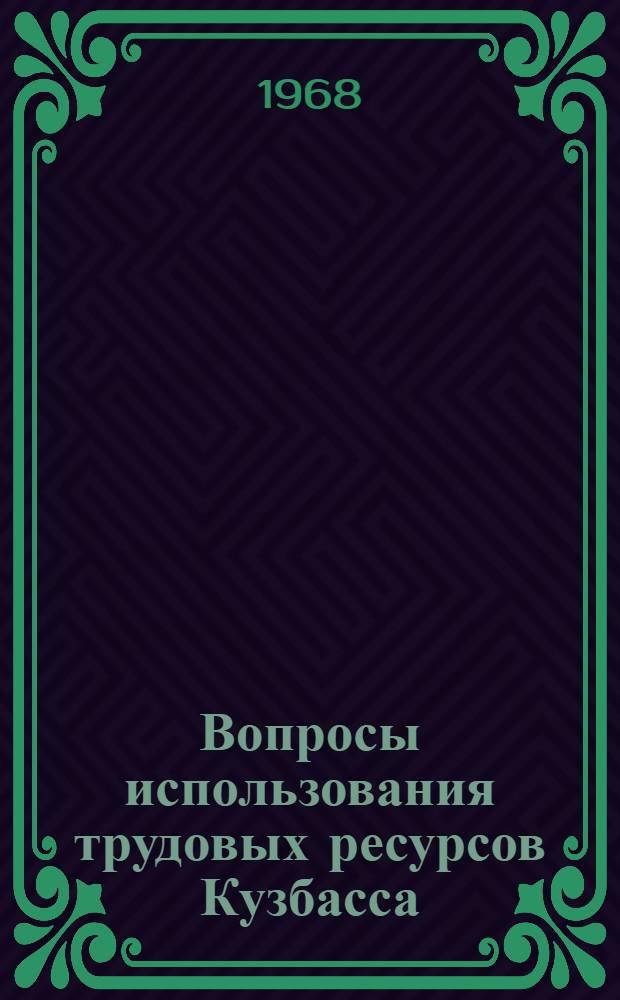 Вопросы использования трудовых ресурсов Кузбасса : (Материалы к науч. конференции)