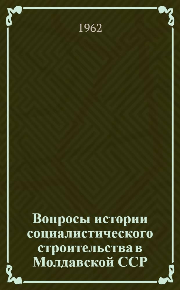 Вопросы истории социалистического строительства в Молдавской ССР : Сборник статей